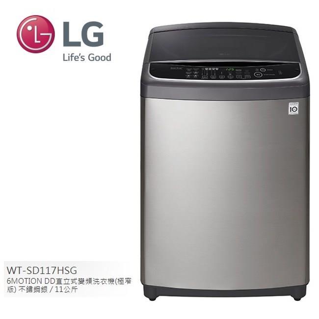 LG 11公斤 變頻洗衣機 小機身大容量 WT-SD117HSG(不鏽鋼銀)