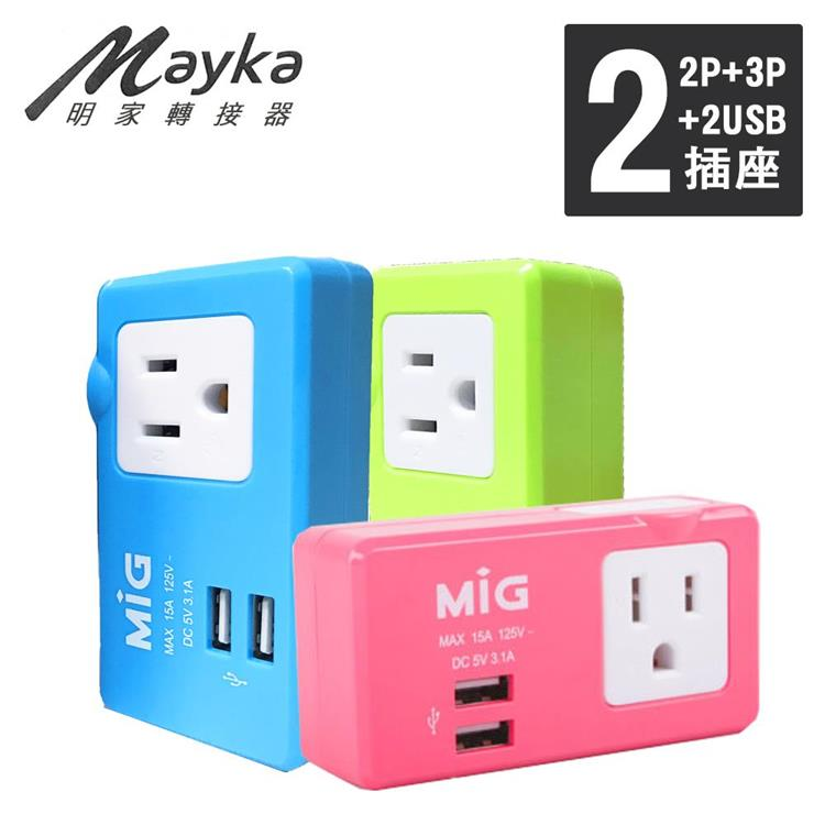 【Mayka 明家】3孔+2孔+2USB孔 轉接插接器(SL-2231U2)顏色隨機
