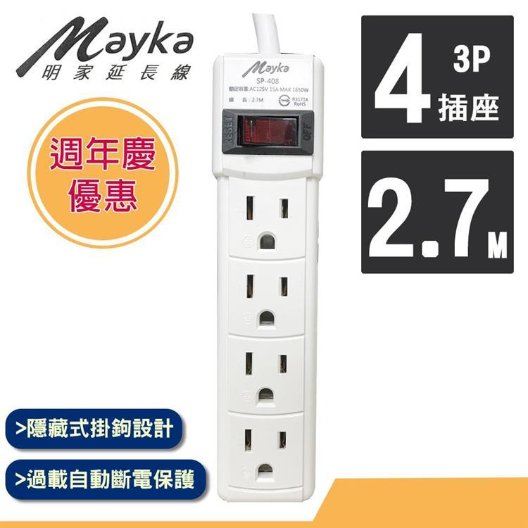 【Mayka 明家】1開4插座安全延長線 2.7M/9呎(SP-408-9)
