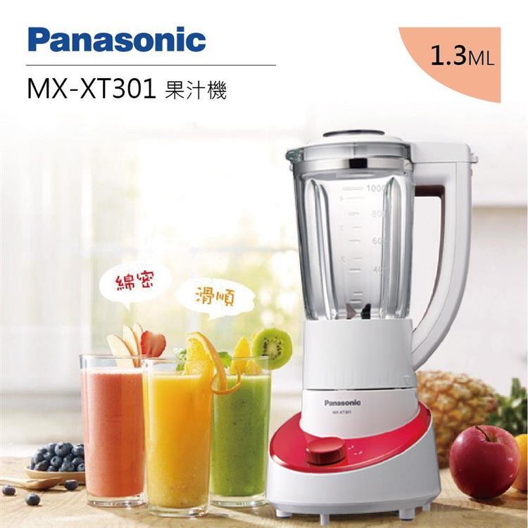 Panasonic 國際牌 1.3公升 果汁機 MX-XT301