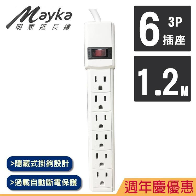 【Mayka明家】3孔1開6插 電源延長線 1.2M/4呎 (SP-604-4)