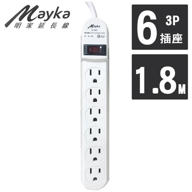 【Mayka明家】1開6插3P家用延長線 1.8M/6呎 (SP-607-6)