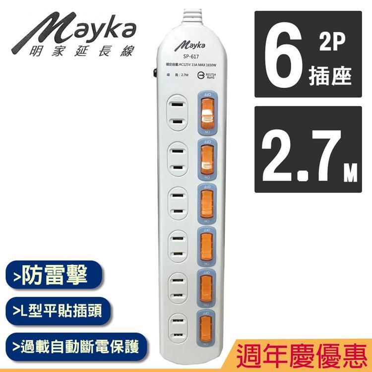 【Mayka明家】6開6插家用延長線 2.7M/9呎 (SP-617-9)