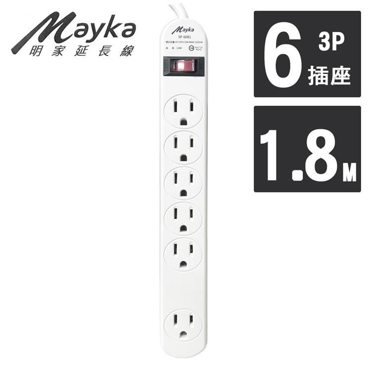 【Mayka明家】1開6插家用延長線 1.8M/6呎 (SP-6081-6)