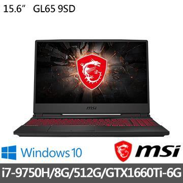 msi微星 GL65 9SD-035TW 15.6吋  i7-9750H 8G 電競筆電