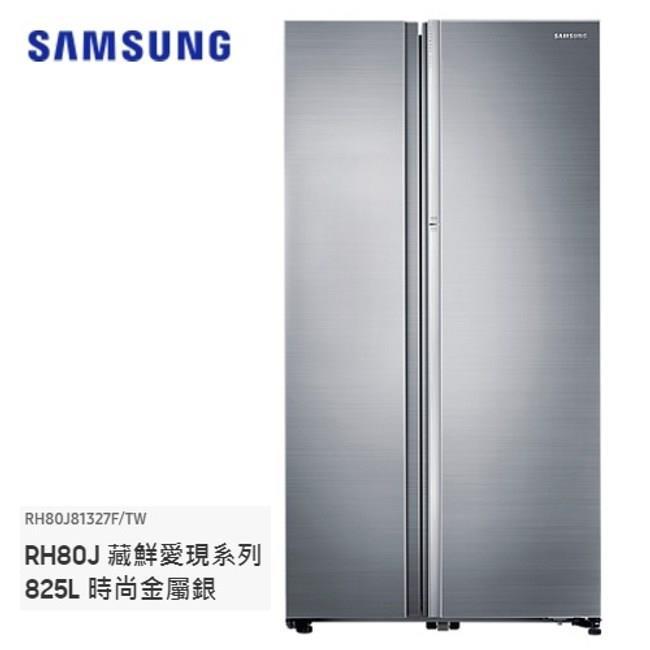 Samsung 三星 藏鮮愛現系列825L冰箱 冰箱 金屬銀 RH80J81327F/TW