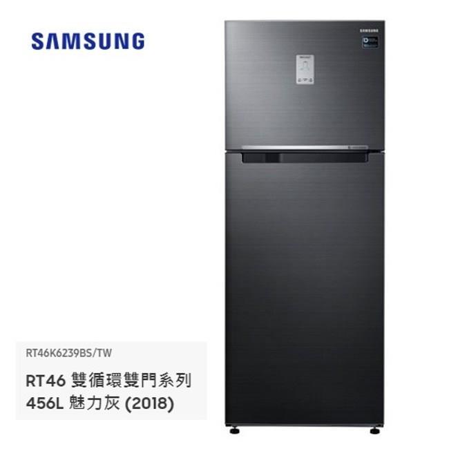 Samsung 三星 雙循環雙門系列456L冰箱 冰箱 RT46K6239BS/TW