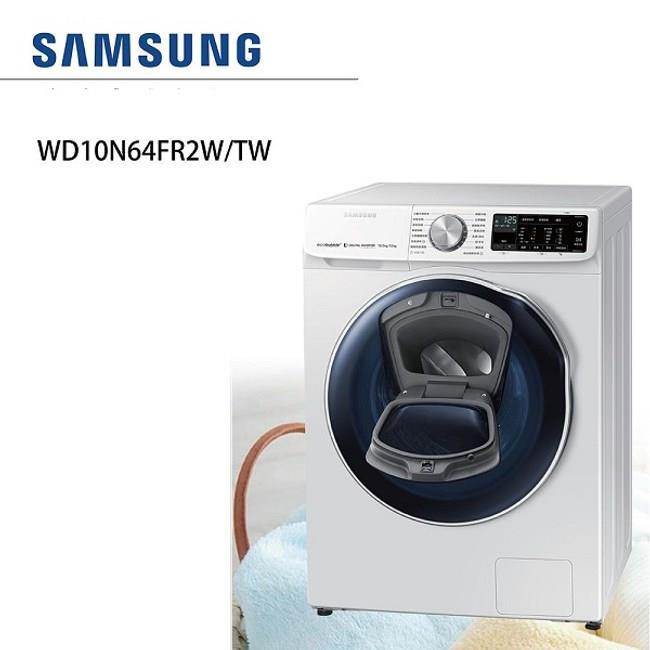 Samsung 三星 10公斤 洗脫烘 滾筒洗衣機 WD10N64FR2W/TW