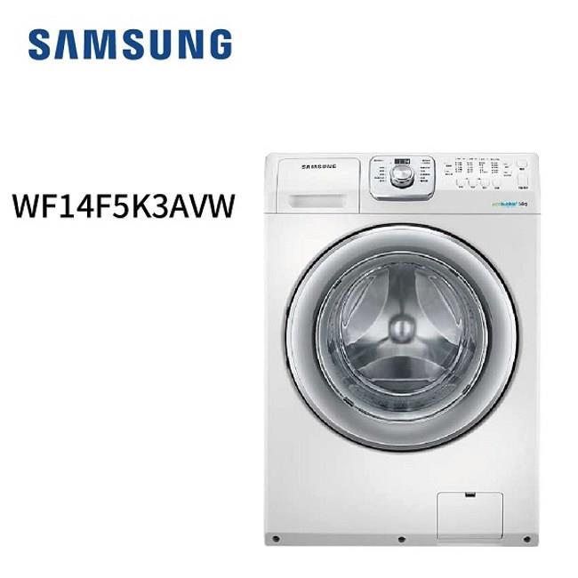 Samsung 三星 14KG 滾筒洗衣機 WF14F5K3AVW