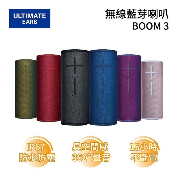 Ultimate Ears UE 羅技 Boom3 無線藍芽喇叭 持續15小時 Boom 3