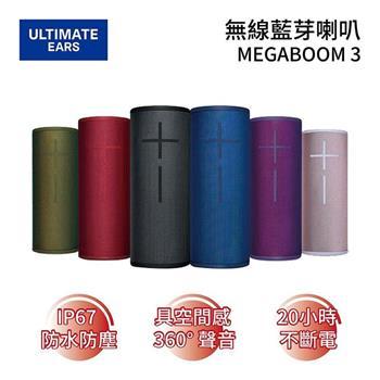 Ultimate Ears UE 羅技 無線藍芽喇叭 持續20小時 MEGABOOM 3