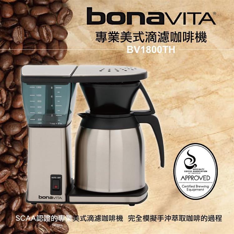 【BONAVITA】8杯 美式滴漏保溫壺咖啡機(BV1800TH)