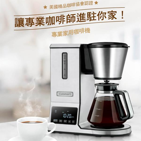 【Cuisinart美膳雅】完美萃取自動手沖咖啡機(CPO-800TW)
