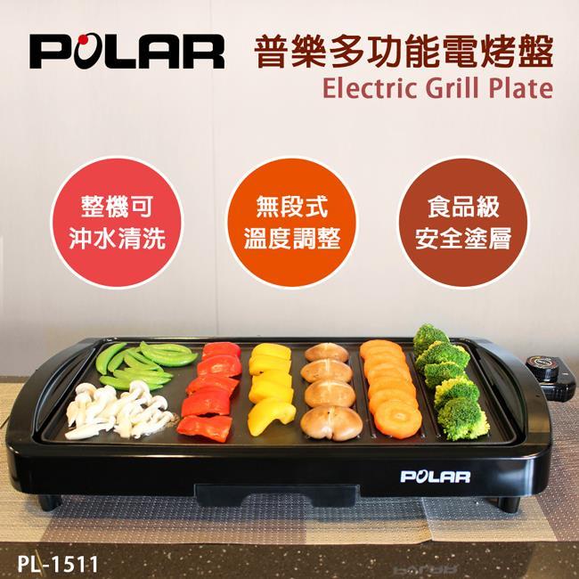 【POLAR普樂】多功能電烤盤 PL-1511