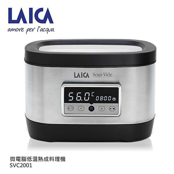 【LAICA義大利萊卡】專業級低溫熟成料理機 SVC2001