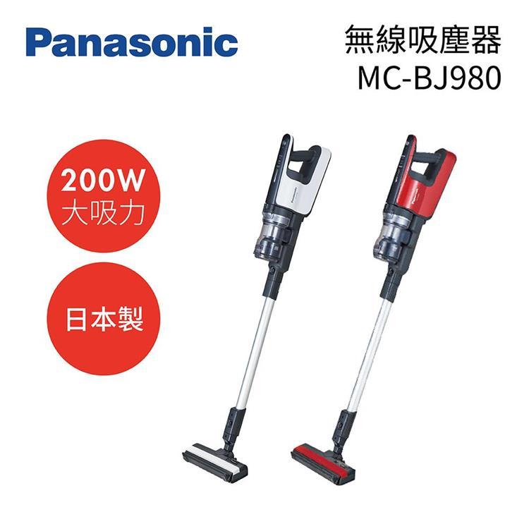 Panasonic 國際牌 200W 扭擰無線吸塵機 紅白兩色 MC-BJ980
