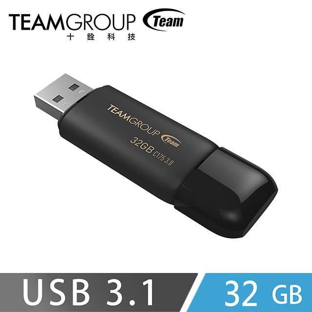 Team 十銓 C175 USB3.1珍珠隨身碟32GB-黑