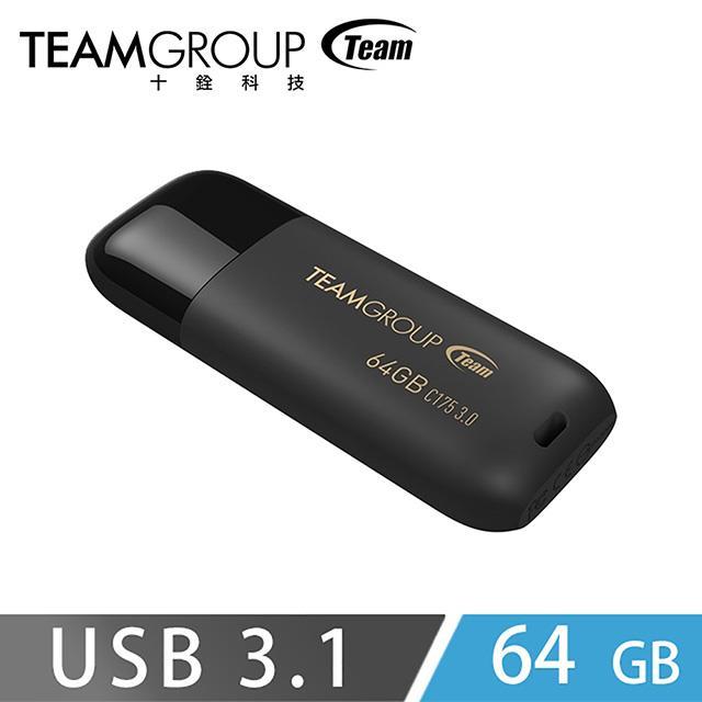 Team 十銓 C175 USB3.1珍珠隨身碟64GB-黑