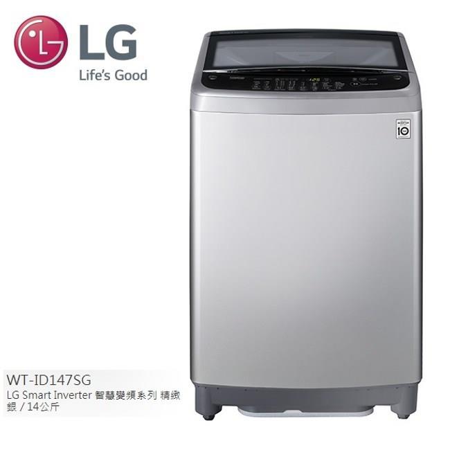 LG 樂金 14公斤 變頻洗衣機 WT-ID147SG(精緻銀)