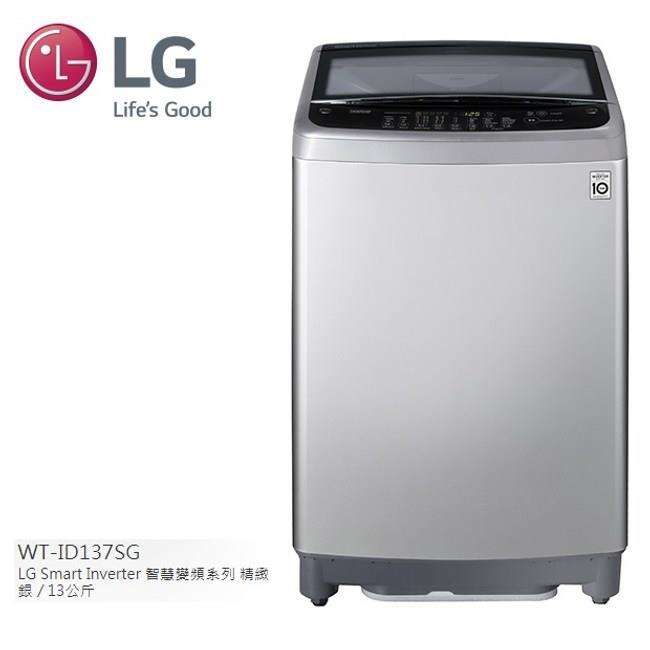 LG 樂金 13公斤 變頻洗衣機 WT-ID137SG(精緻銀)
