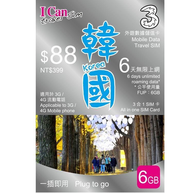 I Can Travel SIM韓國6天無限上網卡
