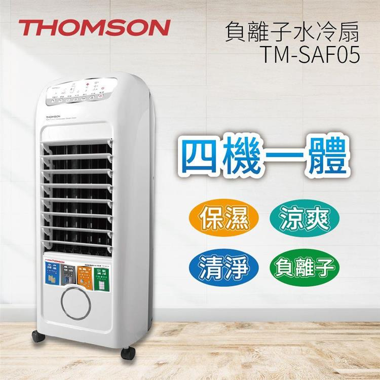 THOMSON 湯姆盛 微電腦負離子水冷箱扇 水冷扇 TM-SAF05
