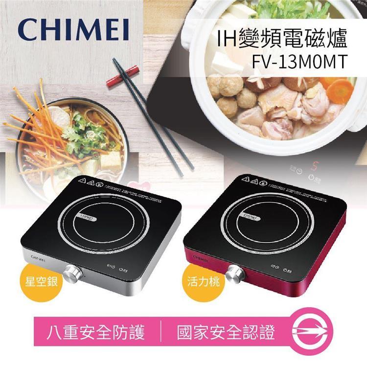 CHIMEI 奇美 簡單聚 IH變頻電磁爐 FV-13M0MT