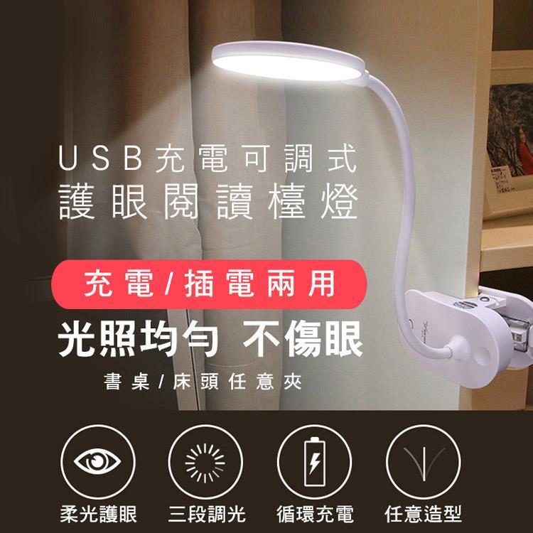 雅格USB充電可調式護眼閱讀檯燈**2入