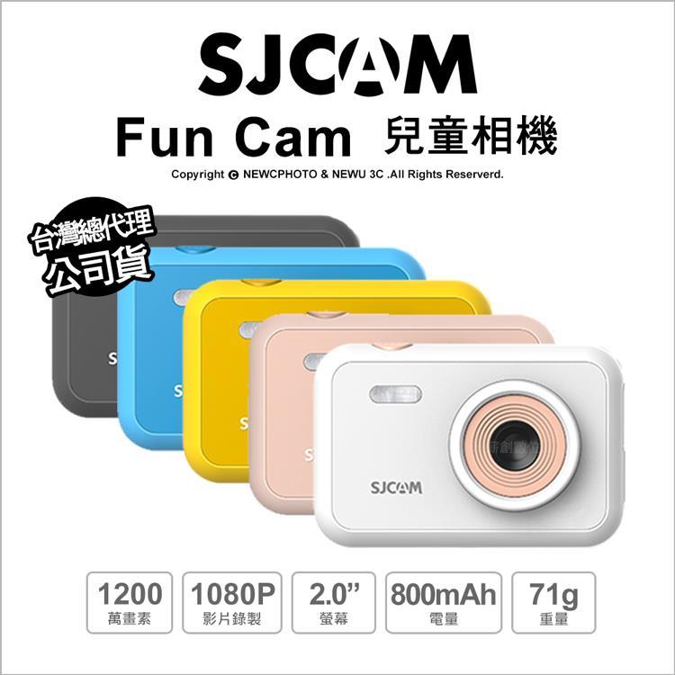 SJCAM FUNCAM 兒童相機