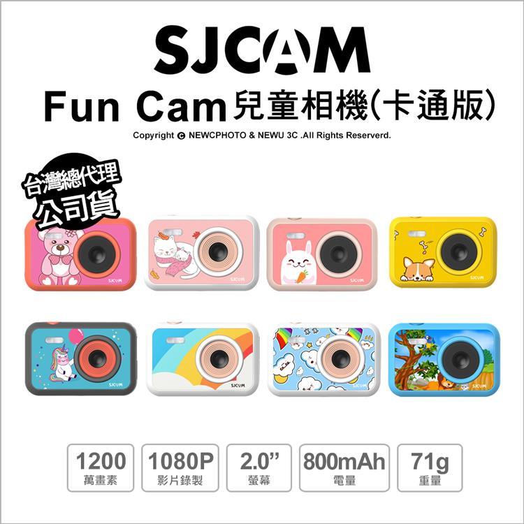SJCAM 兒童相機_卡通版