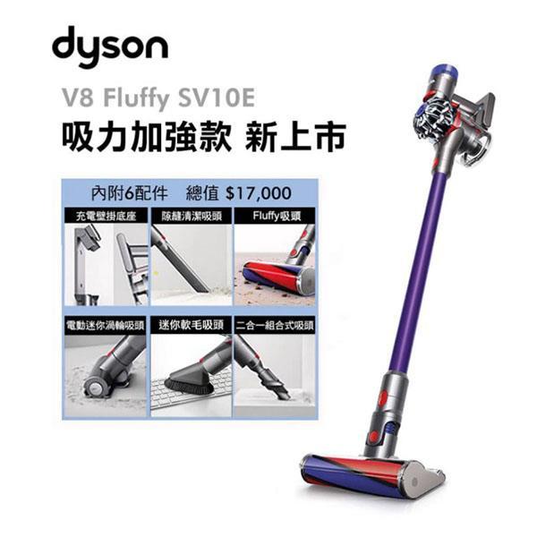 Dyson V8 SV10 Fluffy無線吸塵器(紫)