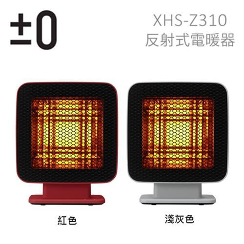 日本 正負零 ±0 反射式電暖器 XHS-Z310 (灰白)