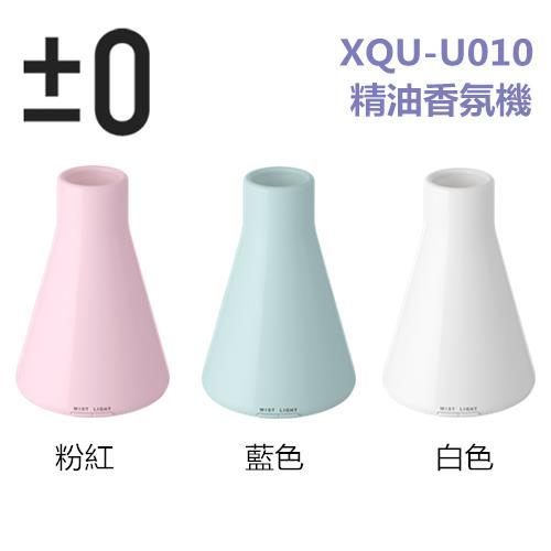 【正負零±0】霧化機/香氛機- 粉色/粉綠 公司貨 (XQU-U010) 買一送一