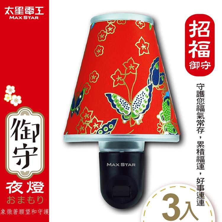 【太星電工】御守LED招福夜燈(3入)
