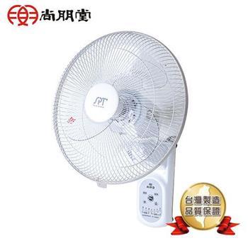 【尚朋堂】台灣製 14吋遙控掛壁扇 SF-1448WR