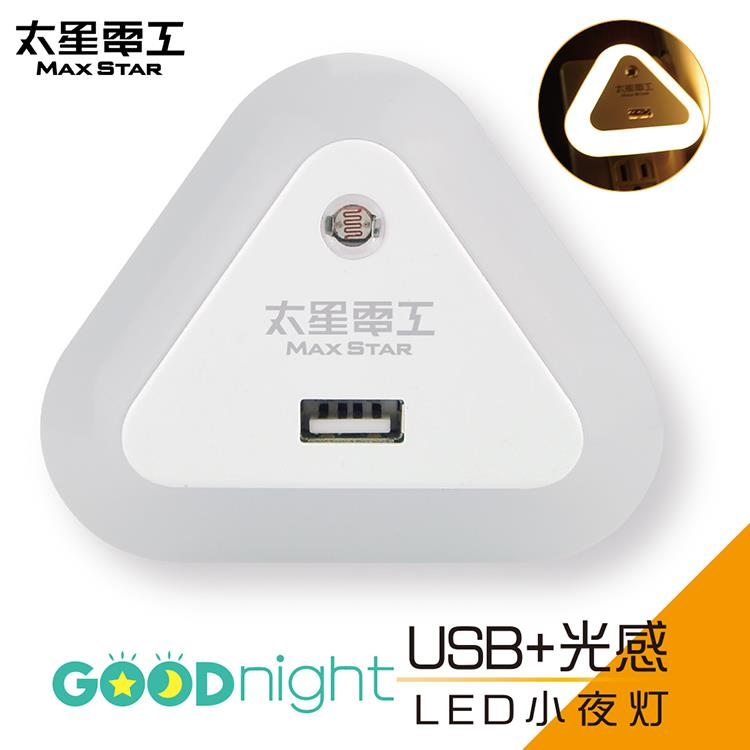 【太星電工 】Good night USB光感LED夜燈(暖白光)