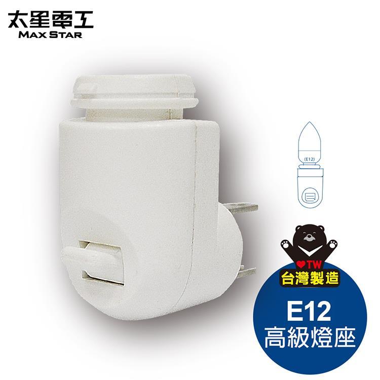【太星電工】夜貓子/隨插即亮小夜燈座(E12)