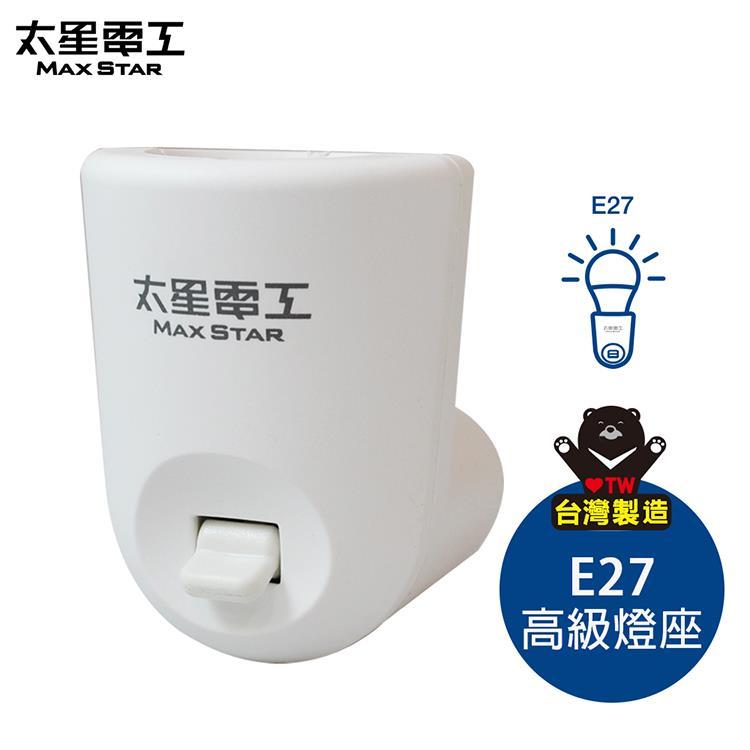 【太星電工】夜貓子/隨插即亮高級燈座(E27)