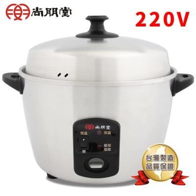 尚朋堂 15人份養生不鏽鋼電鍋SSC-15KDV2 (220V)
