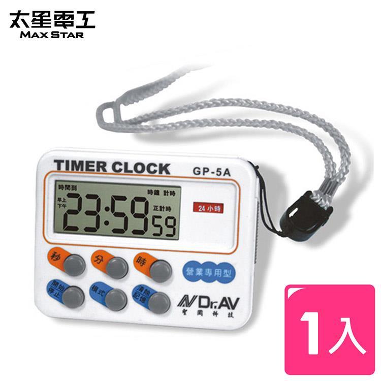 【太星電工】營業專用型倒數計時器