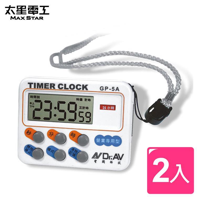 【太星電工】營業專用型倒數計時器(2入)