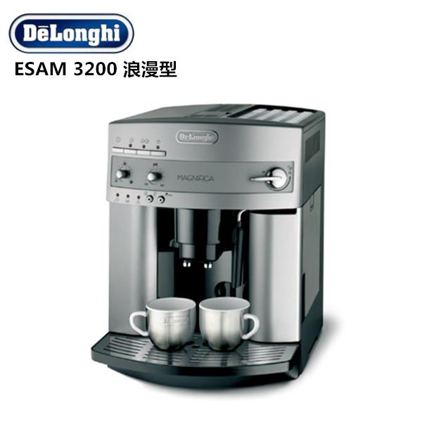 買就送【Delonghi 】浪漫型 全自動義式咖啡機(義大利製) ESAM3200