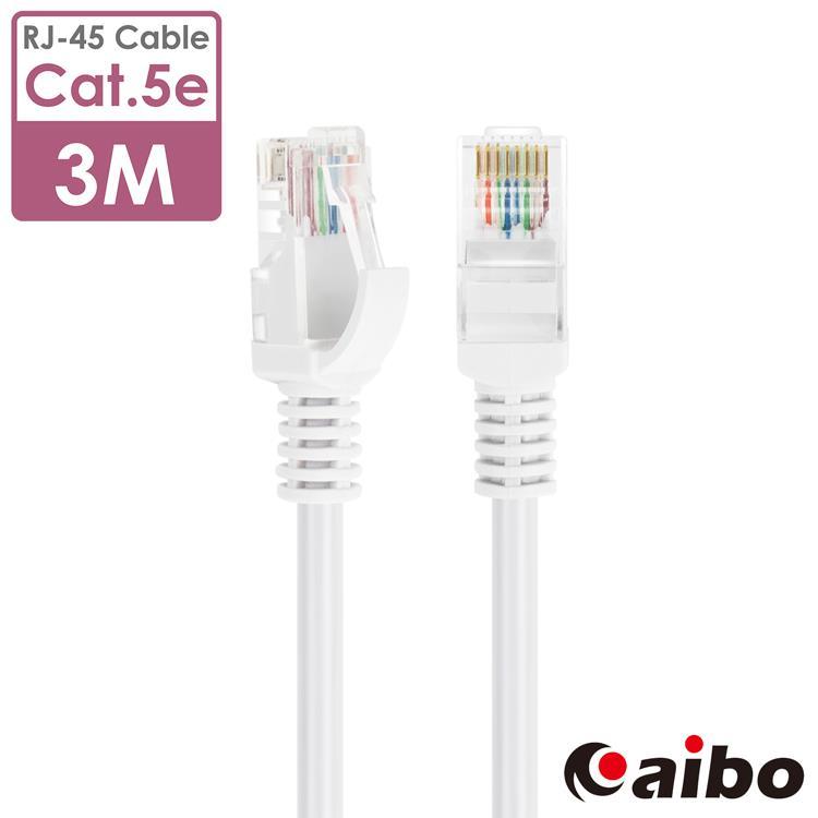 [2入] aibo Cat.5e RJ45 高速網路傳輸線-3M (CBB-03RJ45)