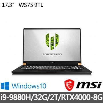 msi微星 WS75 9TL-862TW 17.3吋 i9-9880H 32G 繪圖筆電