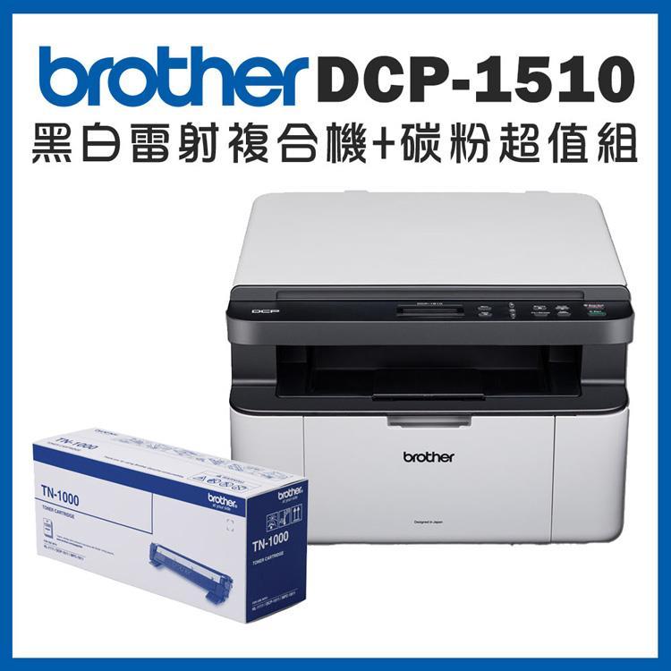 (機+粉)BROTHER DCP-1510黑白雷射複合機+TN-1000原廠碳粉匣超值組
