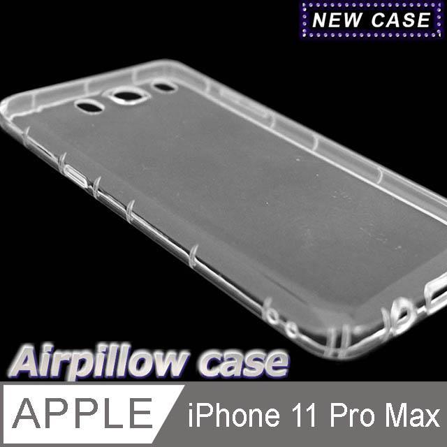 iPhone 11 Pro Max TPU 防摔氣墊空壓殼