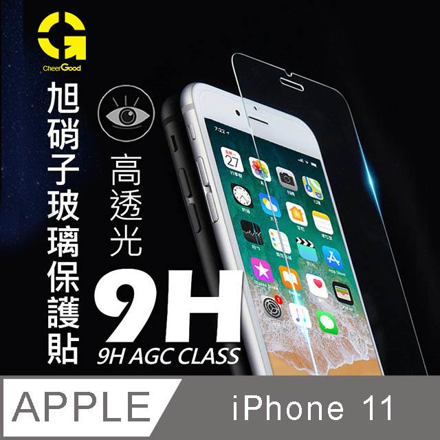 iPhone 11  旭硝子 9H鋼化玻璃防汙亮面抗刮保護貼 (正面)