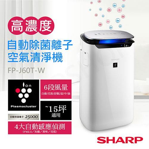 【夏普SHARP】15坪自動除菌離子空氣清淨機 FP-J60T-W