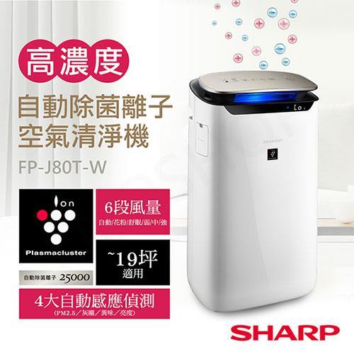 【夏普SHARP】19坪自動除菌離子空氣清淨機 FP-J80T-W