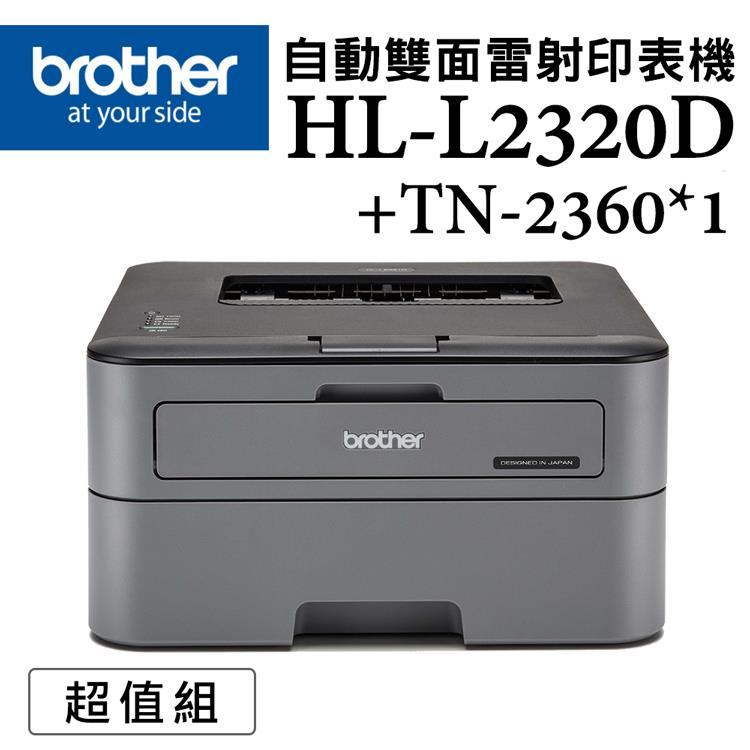 (機+粉)Brother HL-L2320D 高速黑白雷射自動雙面印表機+TN-2380原廠碳粉匣